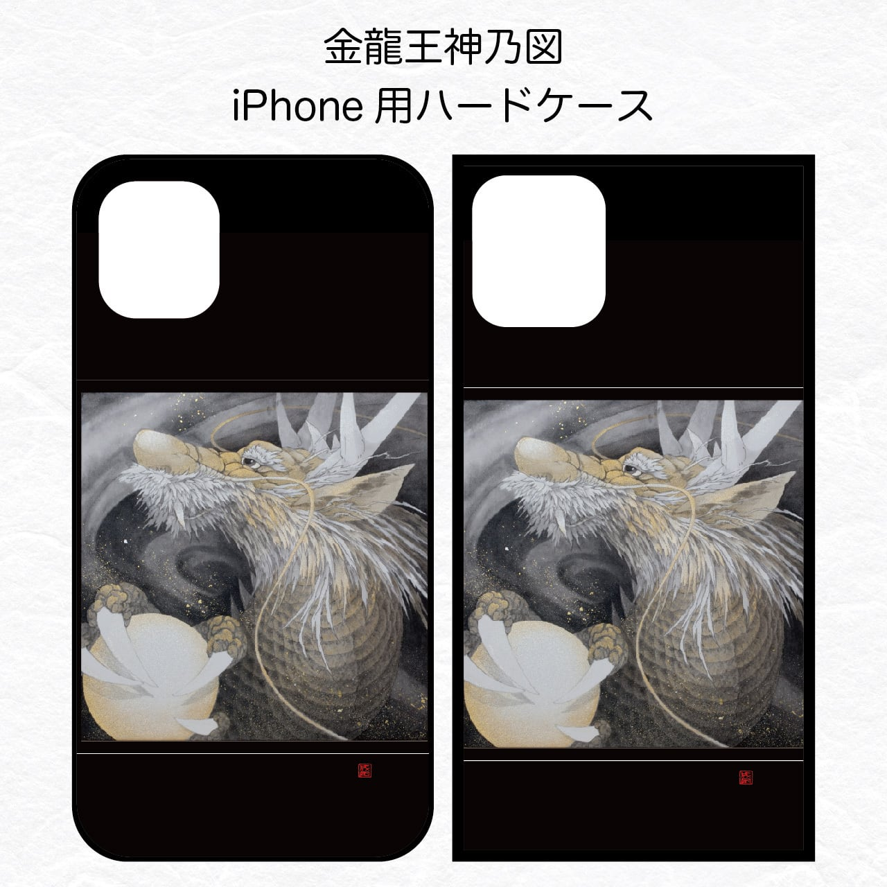 金龍王神乃図【iPhone用 ハードケース(強化ガラス製)】