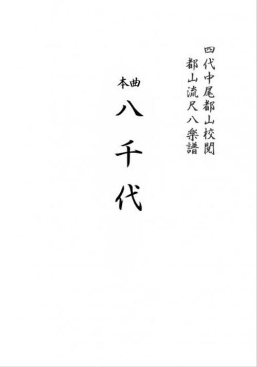 T32i007 八千代(尺八/流祖 中尾都山/楽譜)