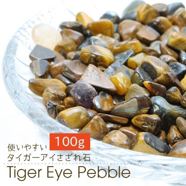 タイガーアイ さざれ 小サイズ 100g さざれ石 チップ 虎目石 浄化 インテリア メール便送料無料 873-14