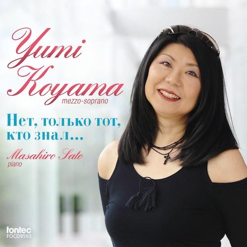 [SACD Hybrid] 憧れを知る者のみが・・・ロシア歌曲集 / 小山由美