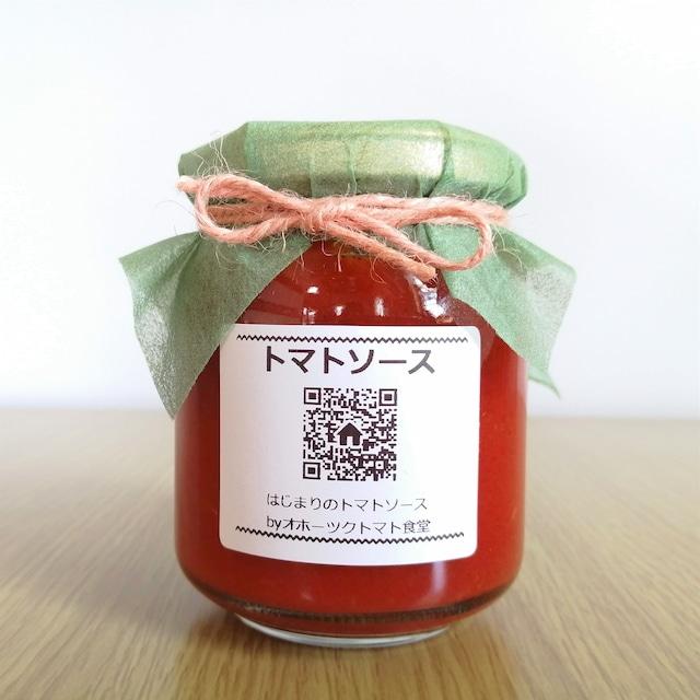 アレンジ無限大![Basic]トマトソース 200g(2人分)