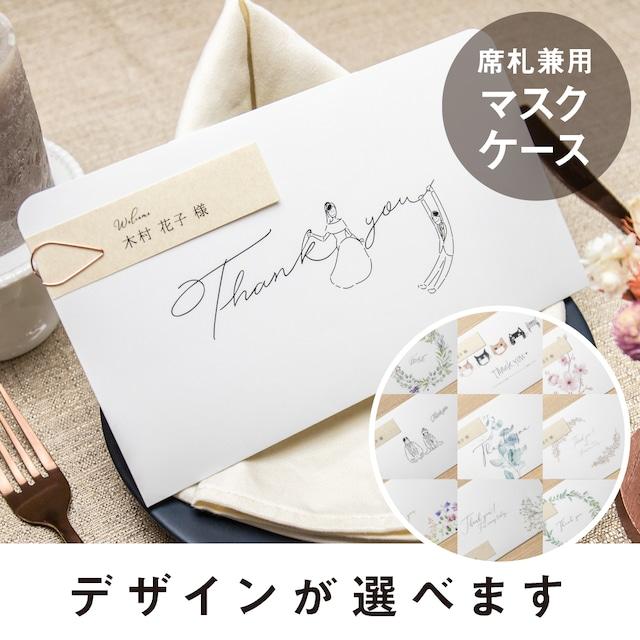 【席札兼マスクケース】ワイドポケットタイプ