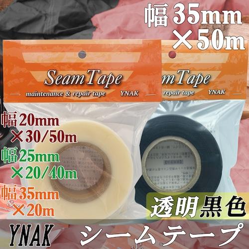 シームテープ テント ザック タープ シート レインウェア 補修 メンテナンス 用 強力 アイロン式 説明書付き 幅35mm×50m YNAK