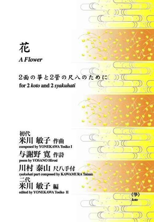 Y05i01 花(箏2,尺2/初代 米川敏子/楽譜)