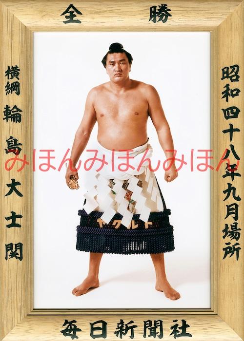 昭和48年9月場所全勝 横綱 輪島大士関(3回目の優勝)