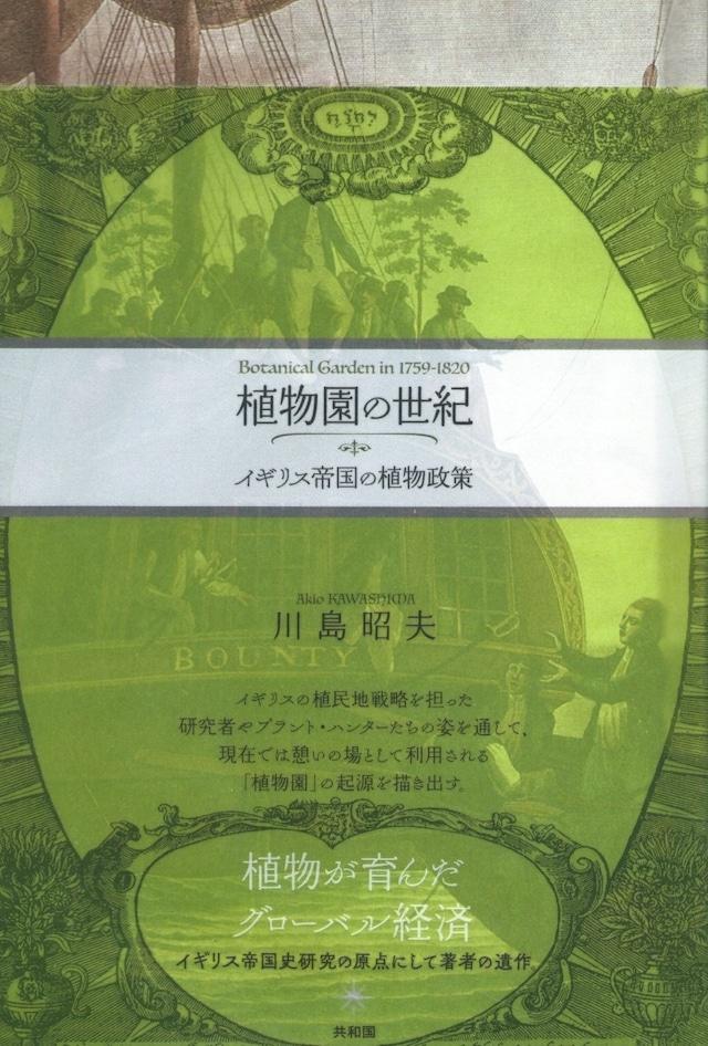植物園の世紀 イギリス帝国の植物政策