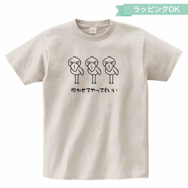 Tシャツ「抱かせてやってもいい」★ハシビロコウ【オートミール】