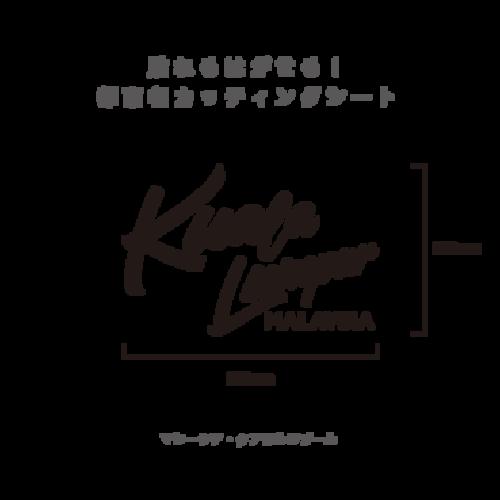 貼れる!はがせる!!都市名カッティングシート「Kuala Lumpur」