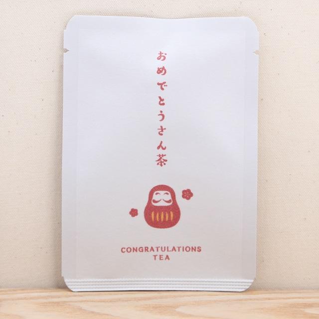おめでとうさん茶|ごあいさつ茶