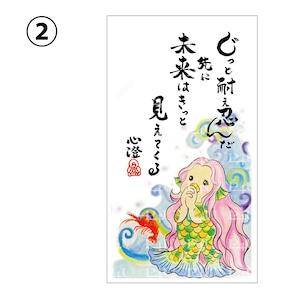 ●Android&iphone5-8用●清水心澄/アマビエ待受画像②