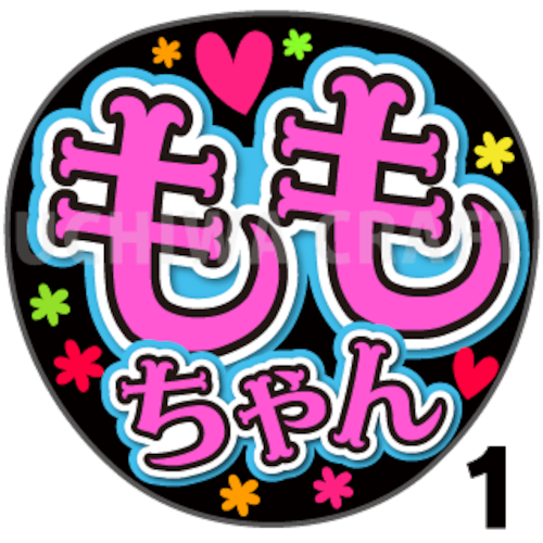 【プリントシール】【STU48/研究生/立仙百佳】『ももちゃん』コンサートや劇場公演に!手作り応援うちわで推しメンからファンサをもらおう!!