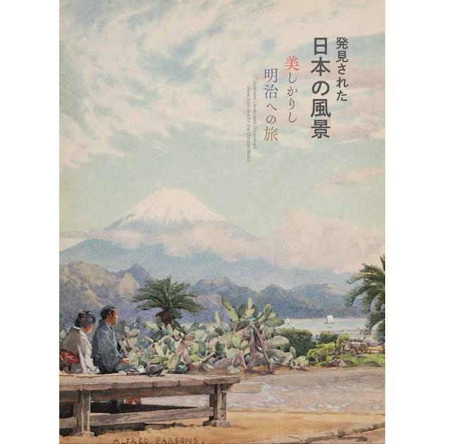 発見された日本の風景 美しかりし明治への旅