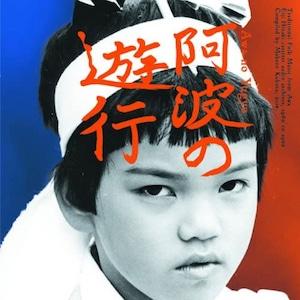 阿波の遊行   Awa no yugyo(CD)