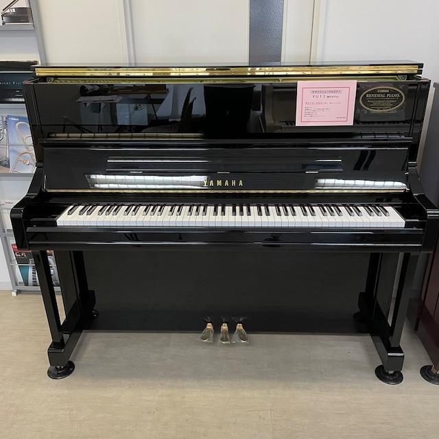 ヤマハリニューアルアップライトピアノ YU11