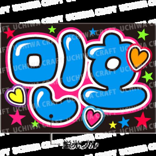 【蛍光プリントシール】【SHINee(シャイニー)/ミンホ】『민호』K-POPのコンサートやツアーに!手作り応援A4・B5ボードでファンサをもらおう!!!