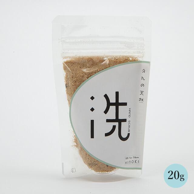 えんの天然ハンドスクラブ「洗」mini (20g)