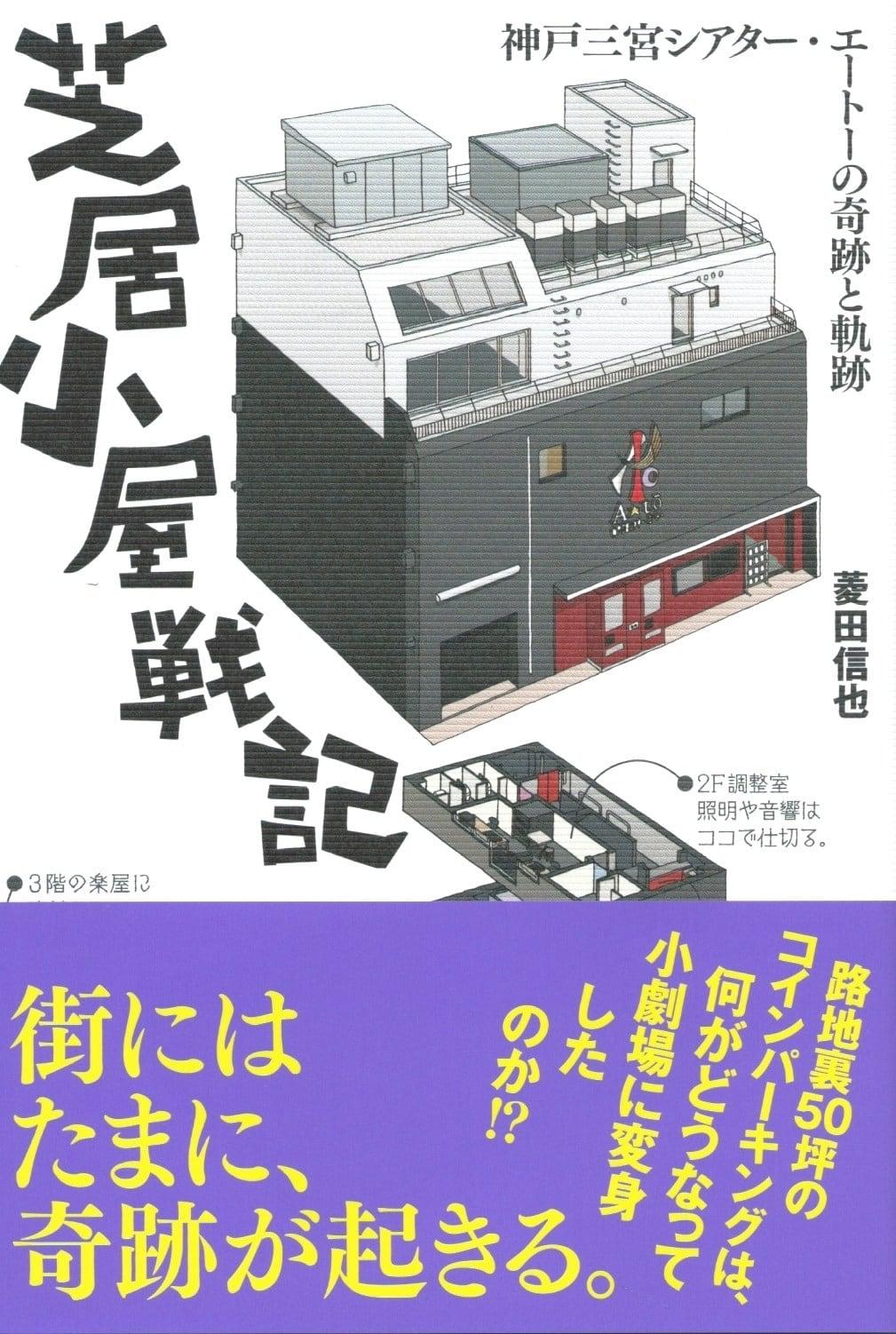 芝居小屋戦記 神戸三宮シアター・エートーの奇跡と軌跡
