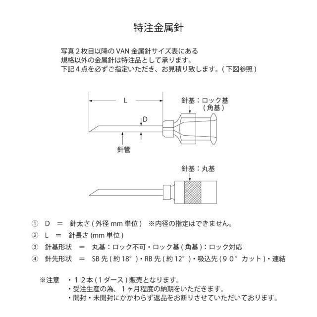 【工業・実験/研究用】 特注金属針(医療機器・医薬品ではありません)