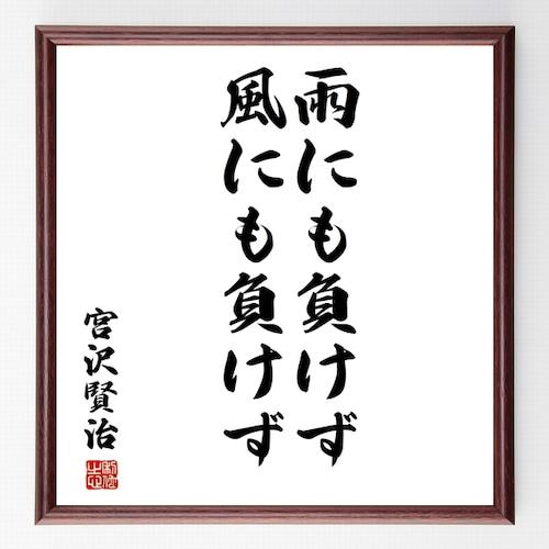 宮沢賢治の名言書道色紙『雨にも負けず風にも負けず』額付き/受注後直筆(千言堂)Z0636