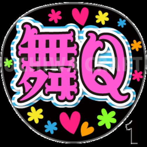 【プリントシール】【STU48/中村舞】『舞Q』コンサートや劇場公演に!手作り応援うちわで推しメンからファンサをもらおう!!