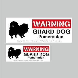 GUARD DOG Sticker [Pomeranian]番犬ステッカー/ポメラニアン