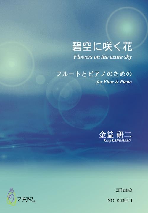 K4302 碧空に咲く花(Fl, Pf/金益研二/楽譜)