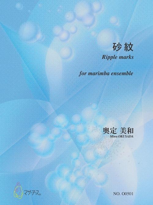 O0501 砂紋(マリンバ/奥定美和/楽譜)