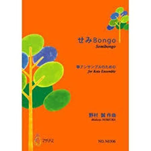 N0306 せみBongo(箏4,十七絃3+ワークショップ参加者の箏/野村誠/楽譜)