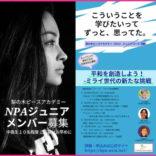 [コース32第6回][ジュニアα] 元学徒岡田裕之さんーー「わだつみのこえ」を語る