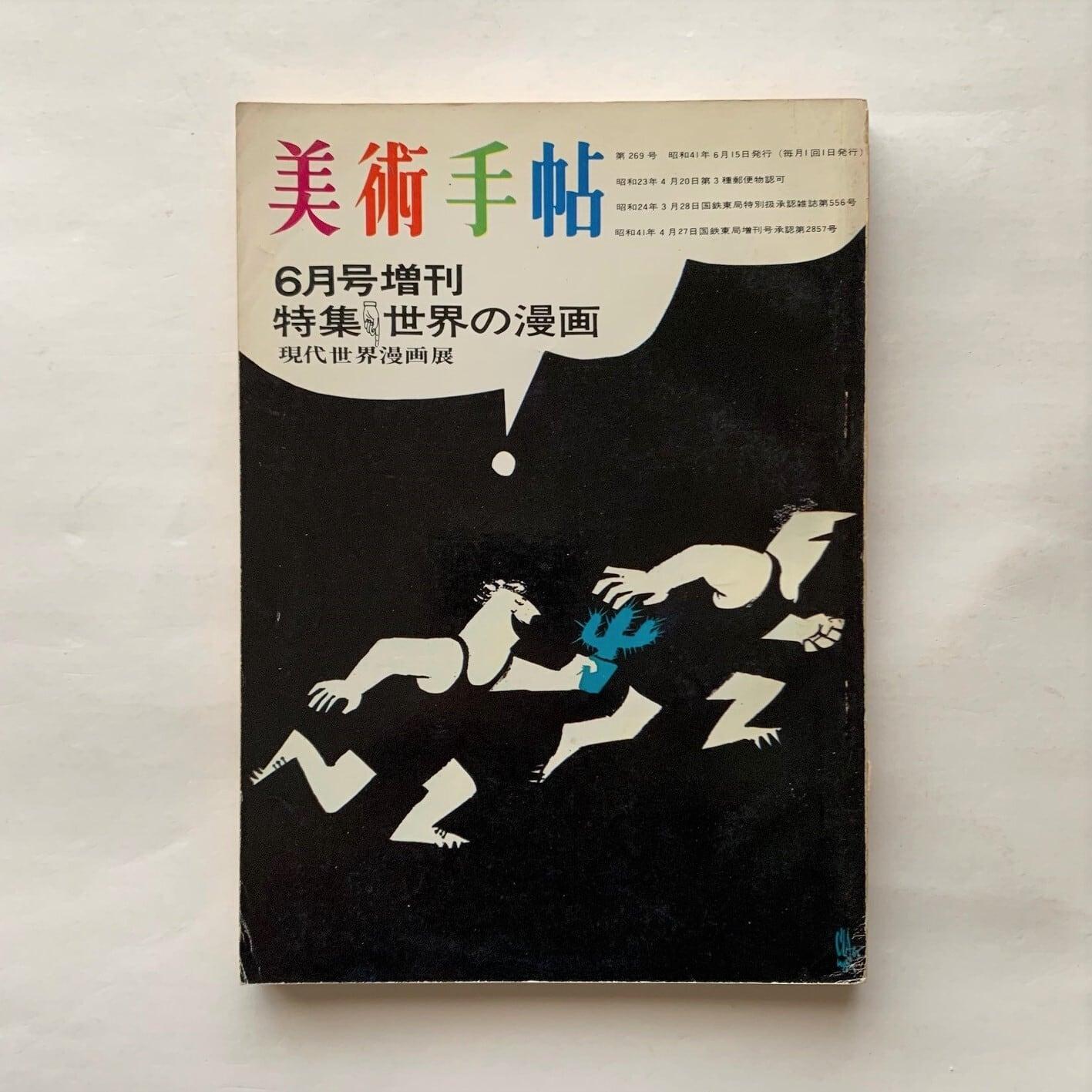 世界の漫画 現代世界漫画展 / 美術手帖 No.269