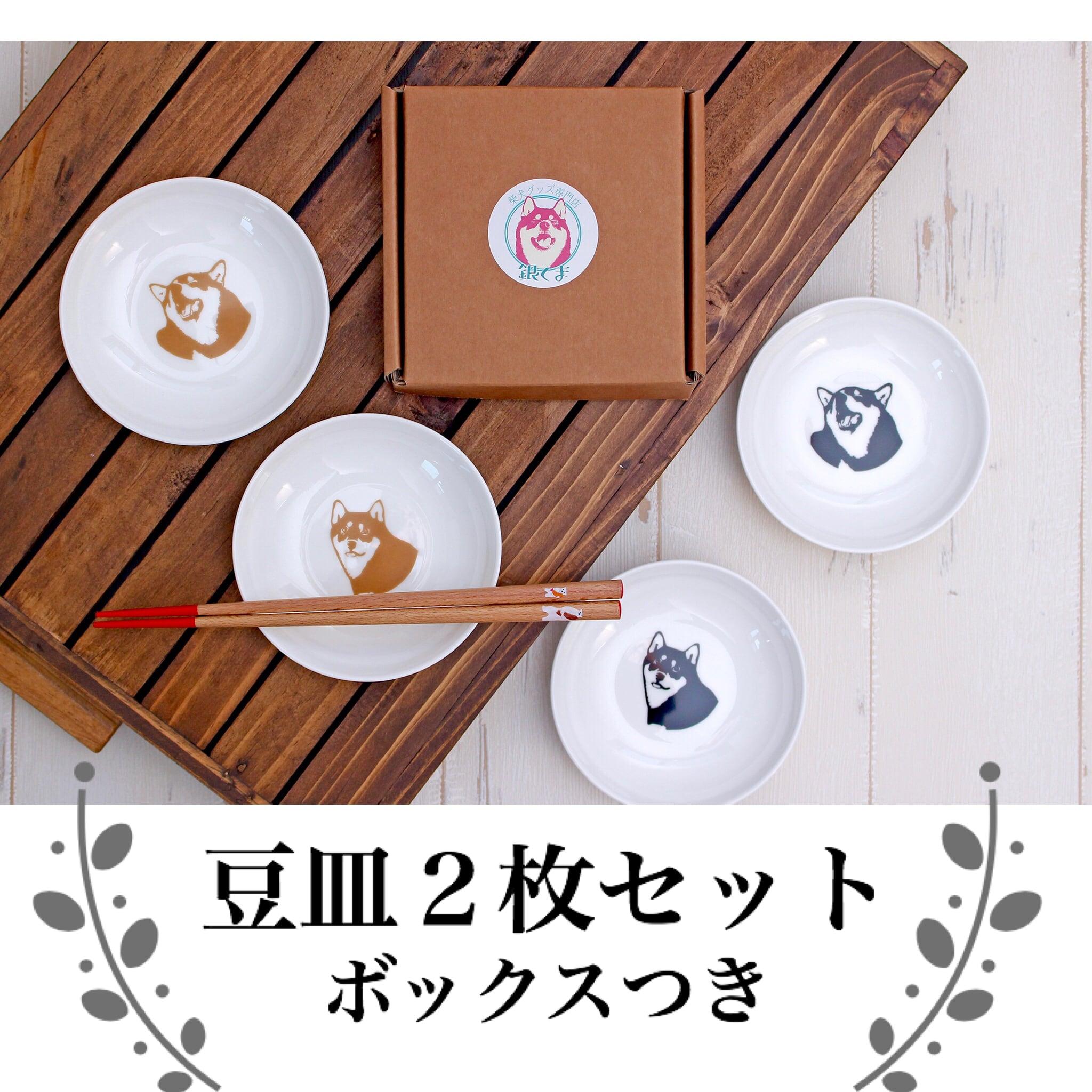 <受注品>復刻!柴犬柄の万能豆皿ギフトセット(2枚組)