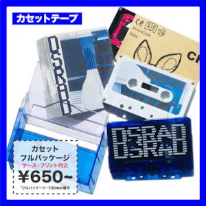 カセットテープ / フルパッケージ