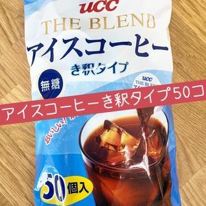 UCC ブレンドアイスコーヒーき釈タイプ50