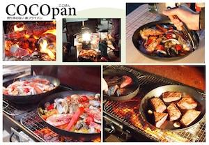 coco pan鉄鍋20cm