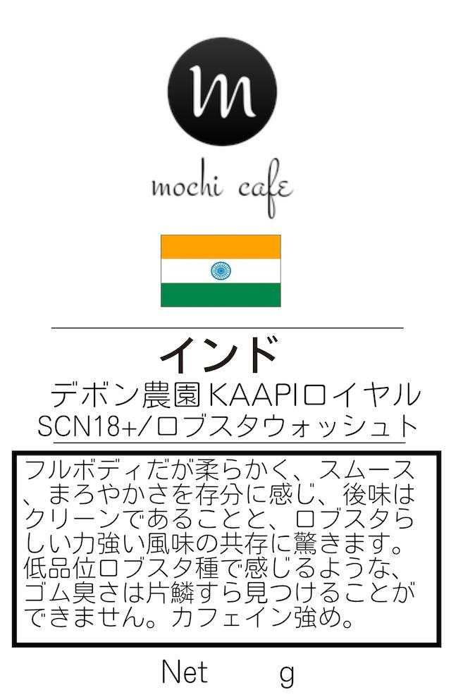 インド チャンドラヒルズMNEB(SCN19+)/ウォッシュト 200g