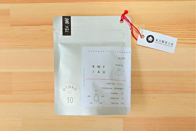 【ティーバッグ】 ふわり<10包入り> -シングルオリジン/煎茶- ⦅お得な大入袋⦆