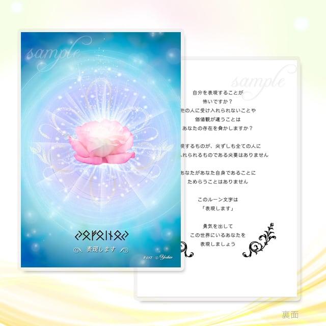 表現します/017L・エネルギーカード