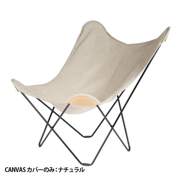 BKF Chair バタフライチェア キャンバス ナチュラル カバーのみ[ cuero ]