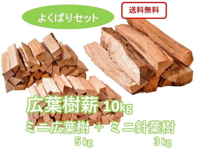 【よくばりセット】焚き火用一般サイズ+ミニサイズの広葉樹・針葉樹セット 合計18kg