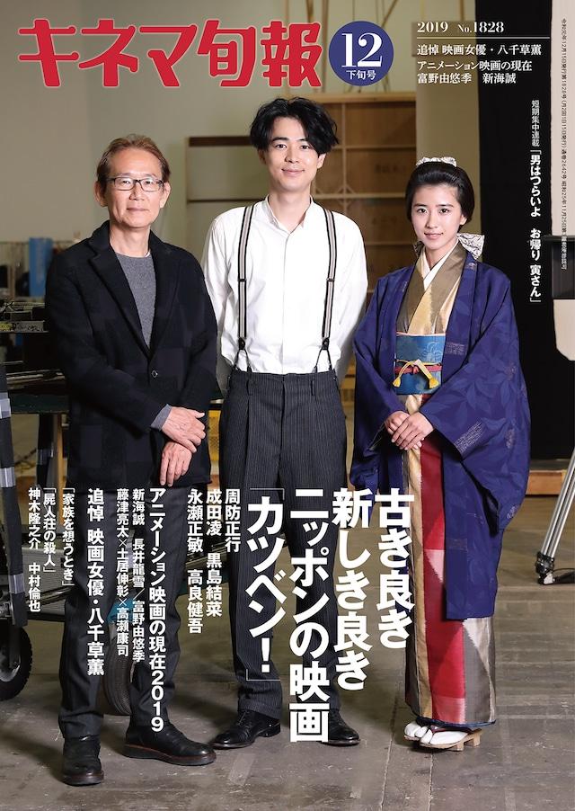 キネマ旬報 2019年12月下旬号 No.1828