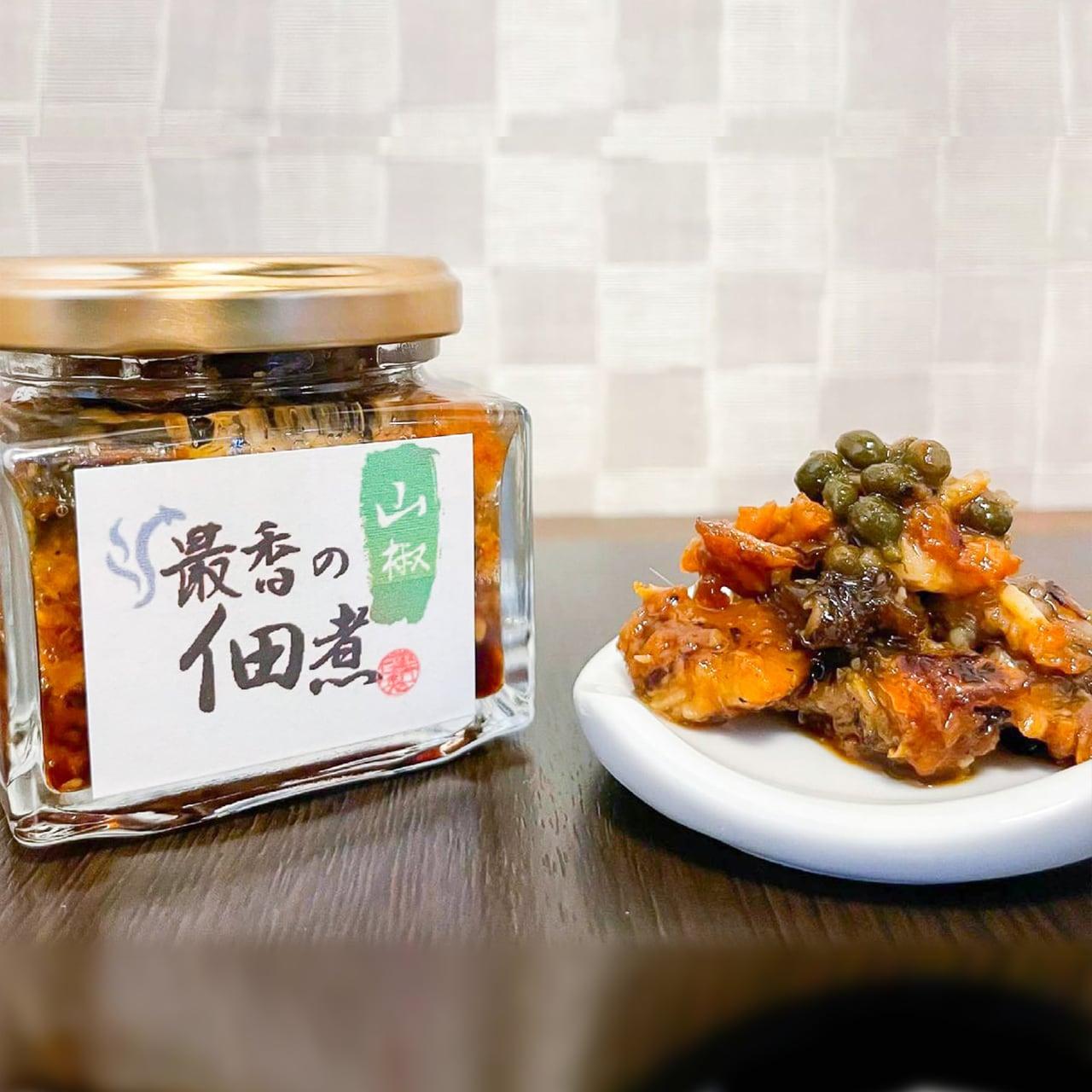最香の佃煮(山椒)