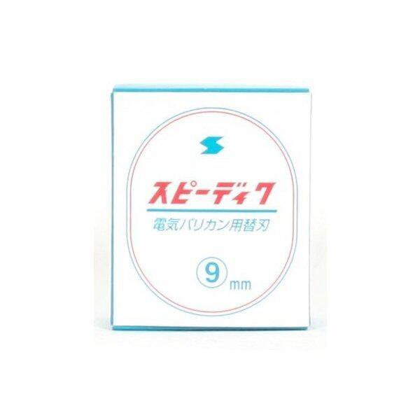 スピーディク バリカン純正替刃 【9mm】(受注発注)