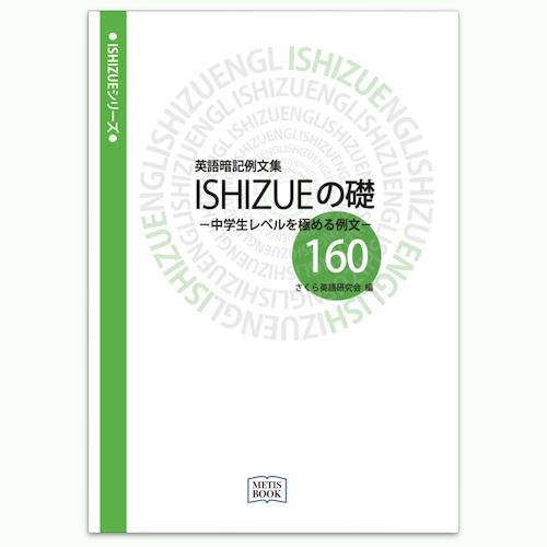 中学生レベルを極める例文『英語暗記例文集 ISHIZUEの礎160』(本)