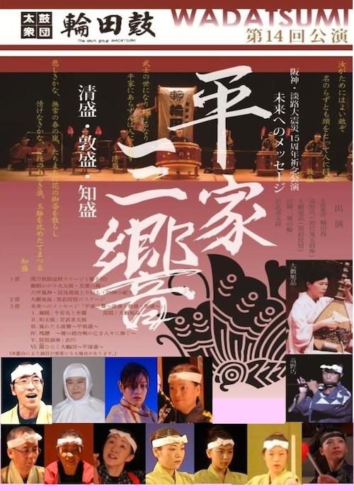 太鼓衆団 輪田鼓 第14回公演「平家三響 清盛・敦盛・知盛」(DVD)