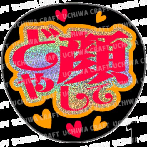 【ホログラム×蛍光2種シール】『どや顏して』コンサートやライブ、劇場公演に!手作り応援うちわでファンサをもらおう!!!