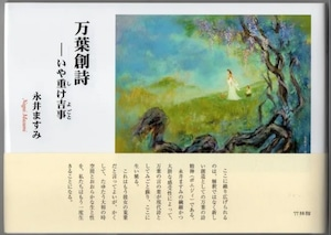 Pi-001 万葉創詩(永井ますみ/詩集)
