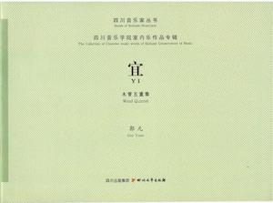G02i99 宜(フルート、オーボエ、クラリネット、ファゴット、ホルン/郭元/楽譜)