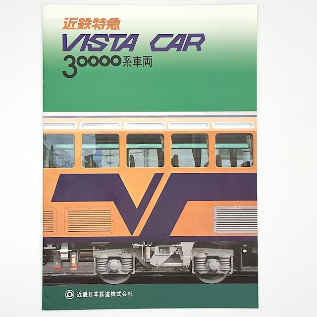 パンフレット 30000系ビスタ・カー