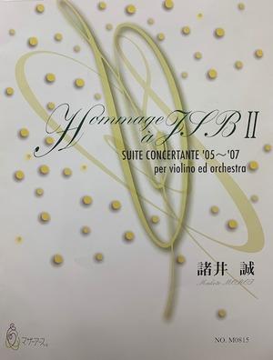 M0815 HOMMAGE a JSB Ⅱ(ヴァイオリン、オーケストラ/諸井誠/楽譜)