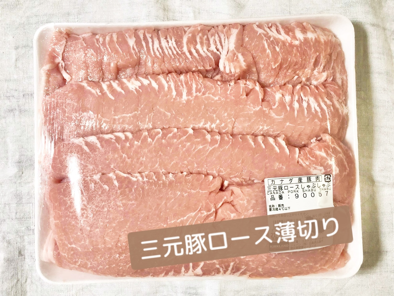 三元豚ロース薄切り 約2,000g